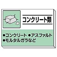 【339-31】建設副産物分別掲示板 コンクリート類