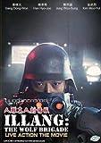 人狼/ILLANG: THE WOLF BRIGADE