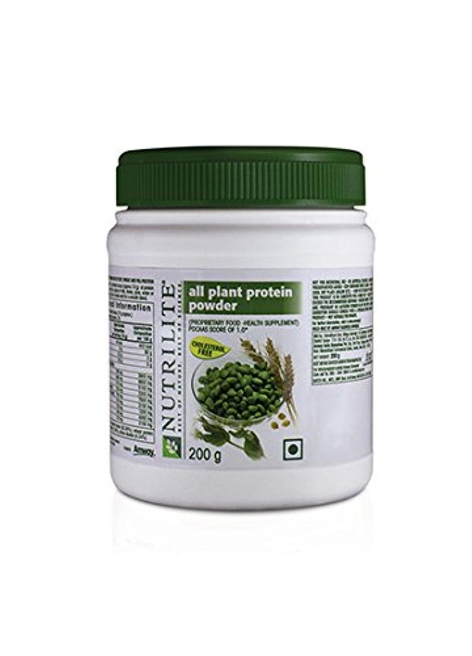 欠かせない経験者醸造所Nutriliteすべて植物プロテイン( 200ミリグラム)