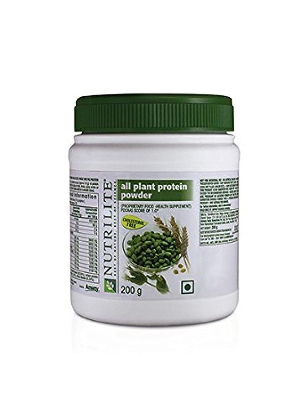 それに応じて急いで出くわすNutriliteすべて植物プロテイン( 200ミリグラム)