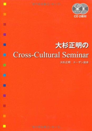 CD付 大杉正明のCross‐Cultural Seminar (CD BOOK)の詳細を見る