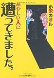 あやしい人に遭ってきました。 / 小沢 カオル のシリーズ情報を見る