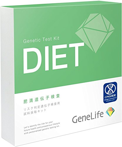 ダイエットの近道は遺伝子...