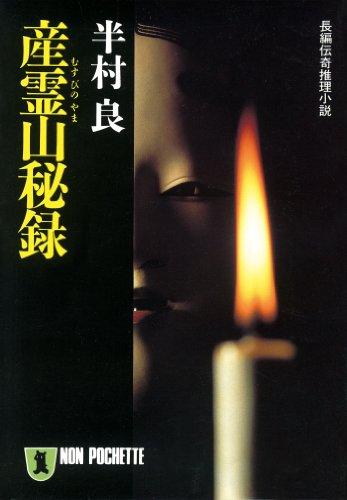 産霊山秘録 (祥伝社文庫)