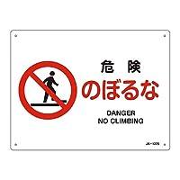 JIS安全標識(禁止・防火) 「危険 のぼるな」 JA-122S/61-3379-72