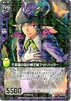 ゼクス ZX(11)黒 不思議の国の帽子屋マッドハッター(R)(B11-067)