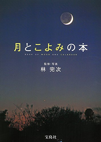 月とこよみの本