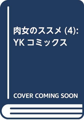 肉女のススメ(4): YKコミックス
