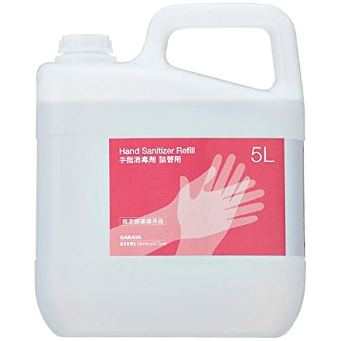 絶縁する一時停止砦サラヤ 手指消毒剤 ビヒスコール 詰替用 5L