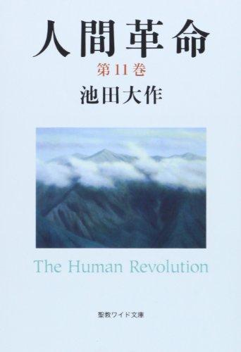 人間革命 第11巻 (聖教ワイド文庫 60)の詳細を見る