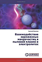 Взаимодействие заряженных макрочастиц в пылевой плазме и электролитах