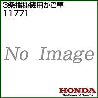 ホンダ 3条播種機用かご車 F220 こまめ用 11771