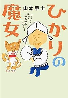 ひかりの魔女 にゅうめんの巻 (双葉文庫)