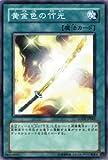 遊戯王OCG 黄金色の竹光 ノーマルレア LODT-JP062