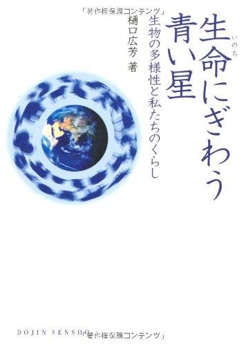 生命(いのち)にぎわう青い星――生物の多様性と私たちのくらし(DOJIN選書030)の詳細を見る