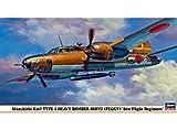 ハセガワ 1/72 三菱 キ67 四式重爆撃機 飛龍 飛行第61戦隊