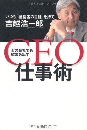 どの会社でも結果を出す CEO仕事術 いつも「経営者の目線」を持ての詳細を見る