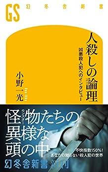 [小野一光]の人殺しの論理 凶悪殺人犯へのインタビュー (幻冬舎新書)
