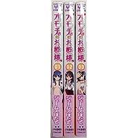 オモチャのお姫様 コミック 1-3巻セット (ヤングコミックコミックス)
