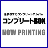温泉むすめコンプリートBOX【初回限定盤 3枚組CD+ライヴBlu-ray】