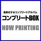 全楽曲収録+ライブBDの「温泉むすめ」コンプリートBOX 10月発売