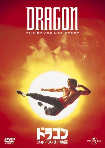 ドラゴン/ブルース・リー物語 [DVD]...