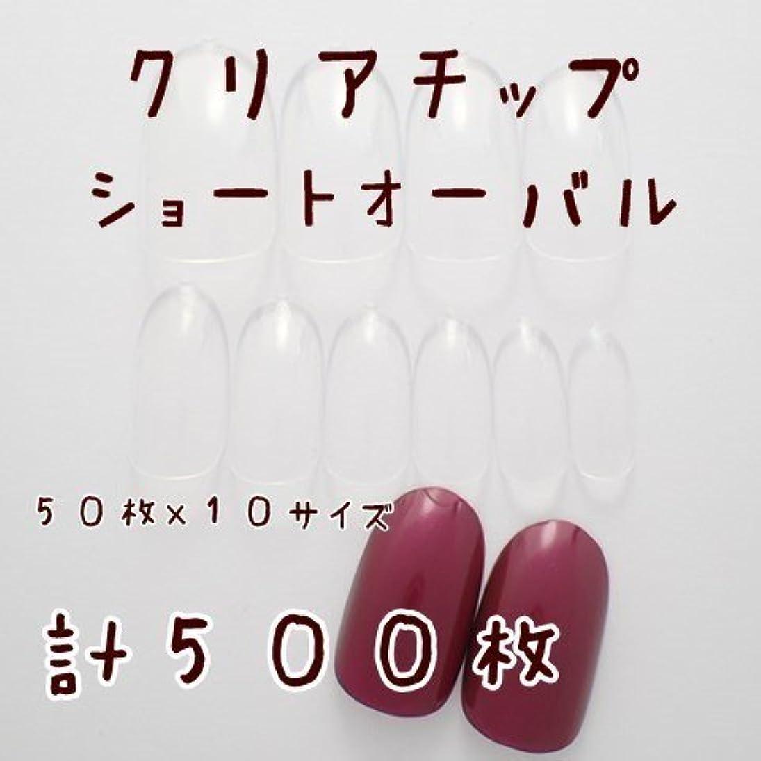 相互賃金列挙するDINAネイル クリアネイルチップ【ショートオーバル】50枚×10サイズ計500枚 ネイルチップ