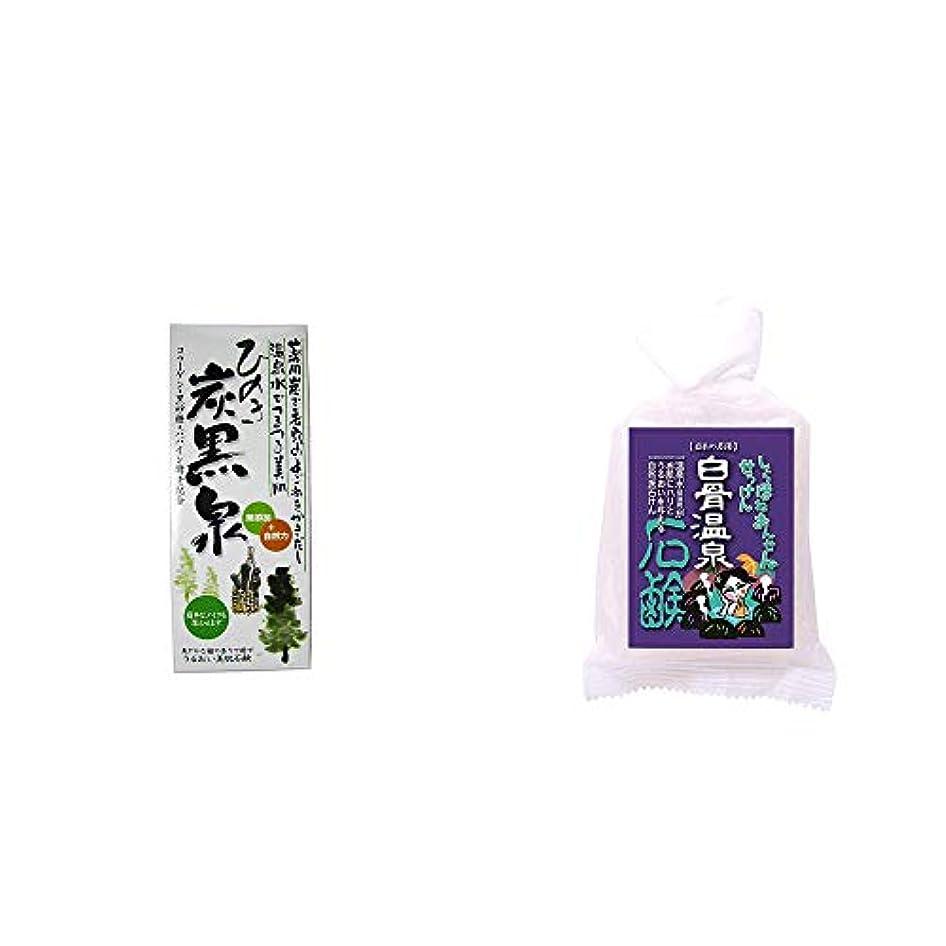 補体ヘアドライ[2点セット] ひのき炭黒泉 箱入り(75g×3)・信州 白骨温泉石鹸(80g)