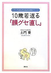 10歳若返る「顔グセ直し」 シワ・たるみがみるみる消えていく! (講談社の実用BOOK)