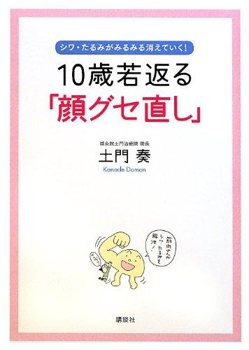 10歳若返る「顔グセ直し」 シワ・たるみがみるみる消えていく! (講談社の実用BOOK)...