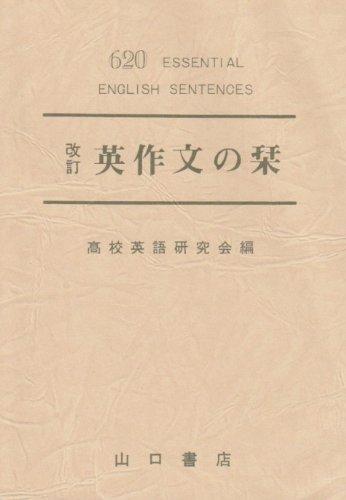改訂 英作文の栞