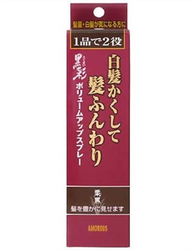 キリマンジャロ防止腐食する黒彩 ボリュームアップスプレー 374 栗黒 142ML