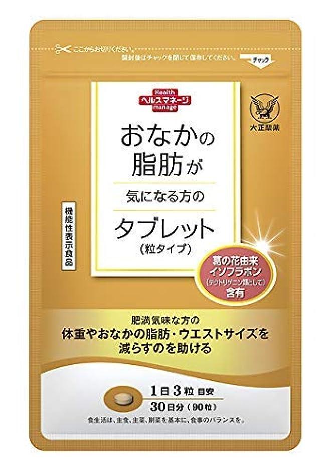 自己尊重ゴールドギャンブル大正製薬 おなかの脂肪が気になる方のタブレット(粒タイプ)90粒【機能性表示食品】