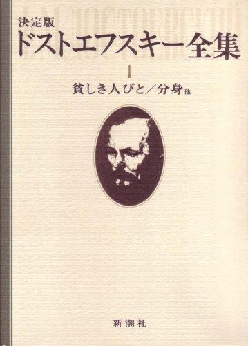 ドストエフスキー全集〈1〉貧しき人びと.分身他 (1978年)の詳細を見る