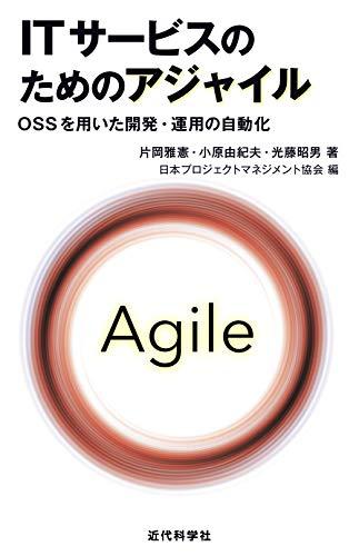 ITサービスのためのアジャイル ―OSSを用いた開発・運用の自動化―