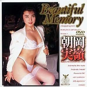 Beautiful Memory 朝岡実嶺 [DVD] TBD-002