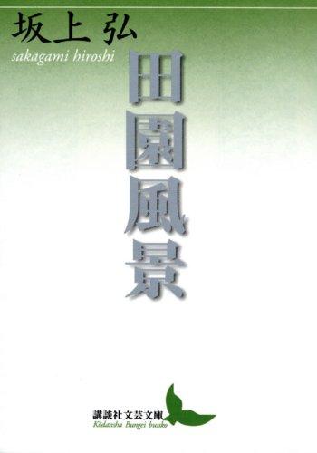 田園風景 (講談社文芸文庫) / 坂上 弘