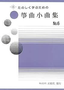 琴 『たのしく学ぶための 箏曲小曲集 NO.6』 野村祐子 正絃社 箏 楽譜