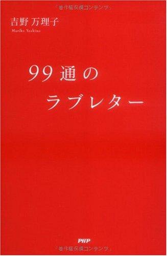 99通のラブレター