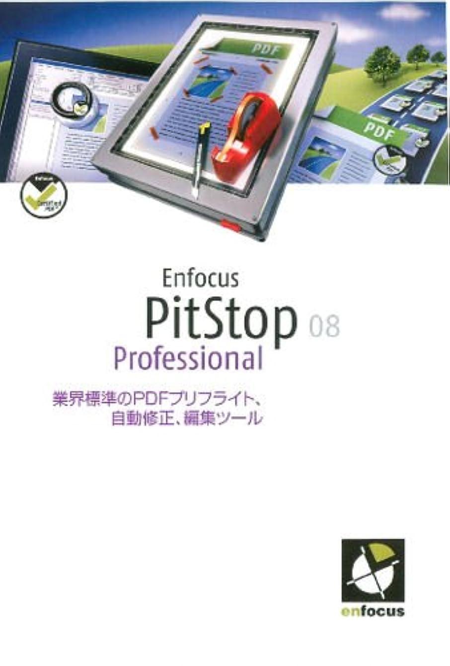 れる曇ったシダEnfocus PitStop Professional 08 日本語版