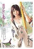 美少女に恋して… 春咲あずみ / ATHENA(アテナ映像) [DVD]
