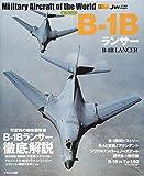 B-1Bランサー (イカロス・ムック 世界の名機シリーズ) 画像