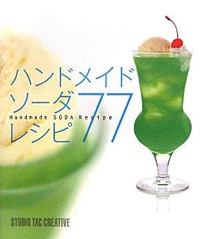 ハンドメイドソーダレシピ77