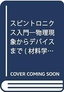スピントロニクス入門―物理現象からデバイスまで (材料学シリーズ)