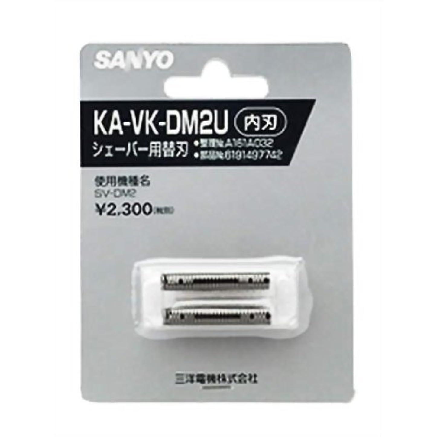 通訳写真紳士気取りの、きざなSANYO (サンヨー) KA-VK-DM2U シェーバー替刃 (内刃)