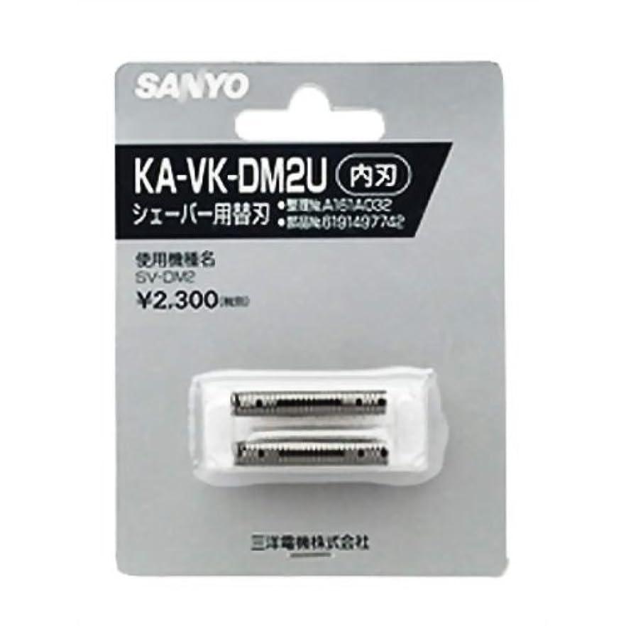喜びバレーボール紳士気取りの、きざなSANYO (サンヨー) KA-VK-DM2U シェーバー替刃 (内刃)