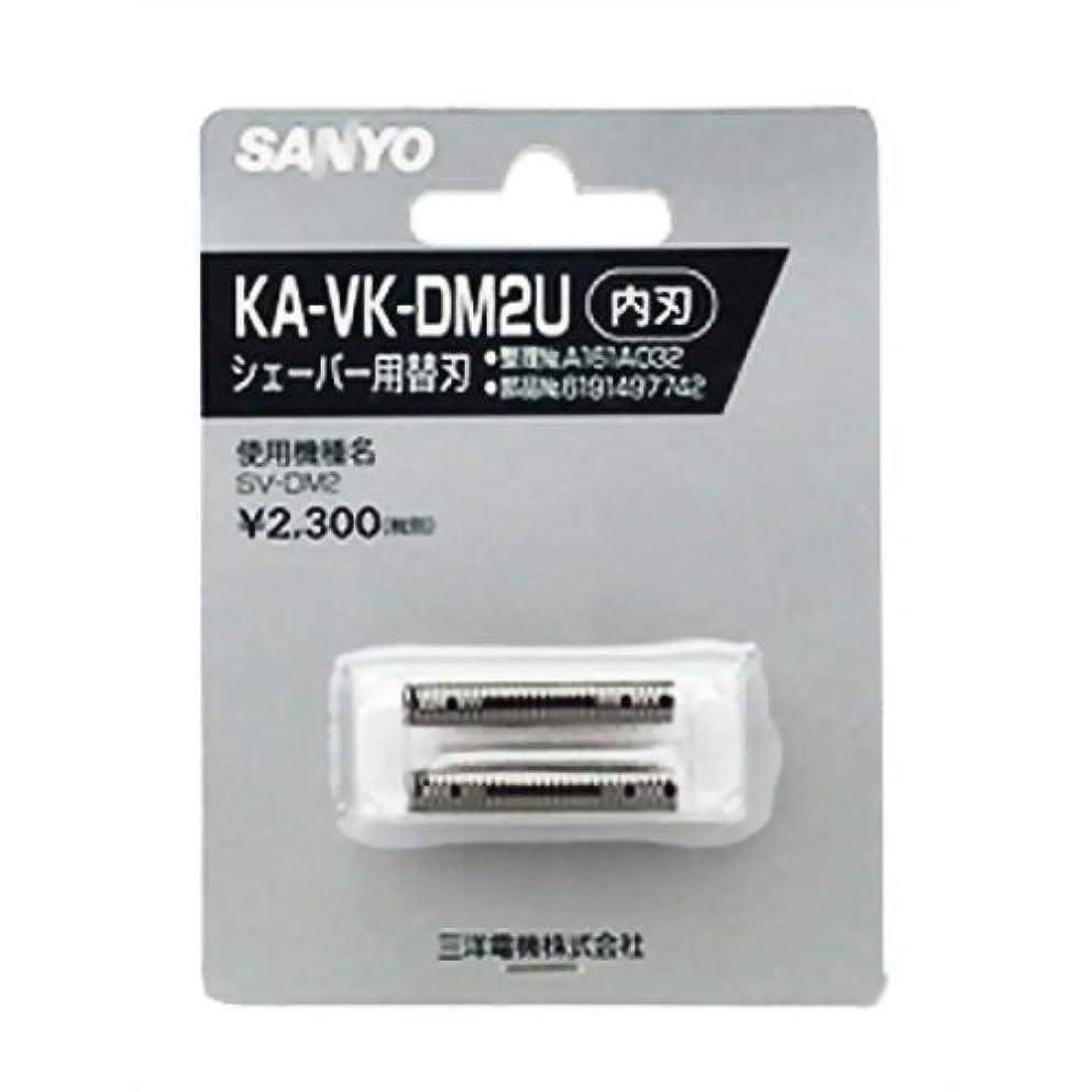 里親一過性読書をするSANYO (サンヨー) KA-VK-DM2U シェーバー替刃 (内刃)