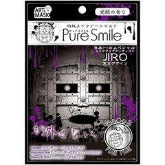 ピュアスマイル 特殊メイクアートマスク 囚人番号0(27mL)