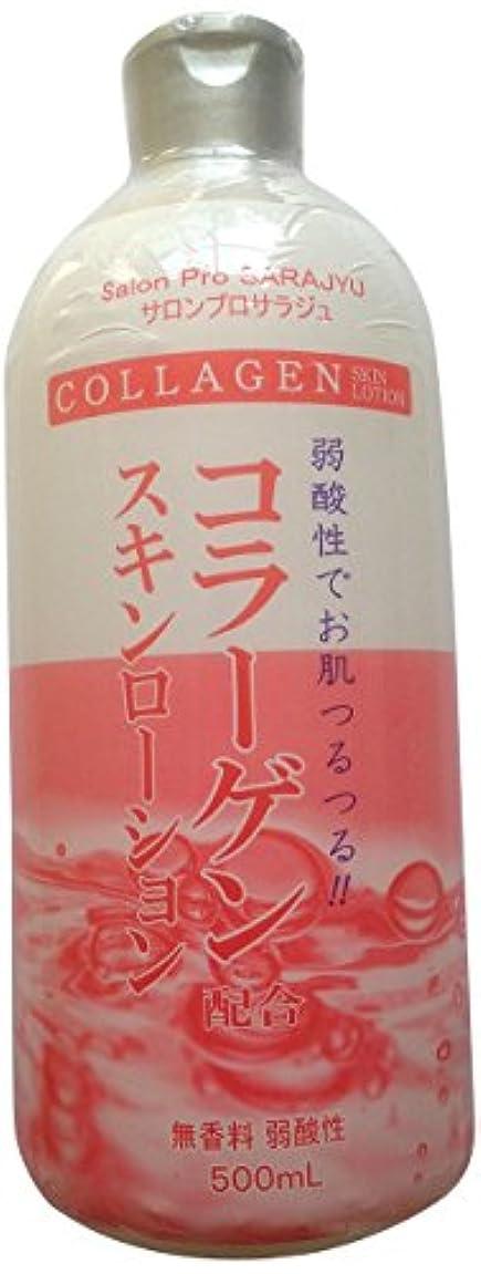 伝統的備品風邪をひくサロンプロサラジュ スキンローション コラーゲン 500ml