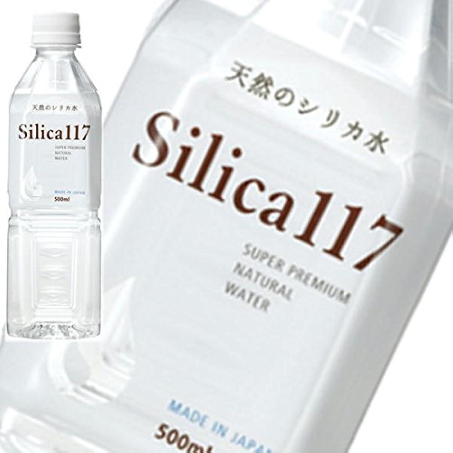 大混乱入る分析[2ケース] 国内産 天然シリカ水 Silica117 500ml